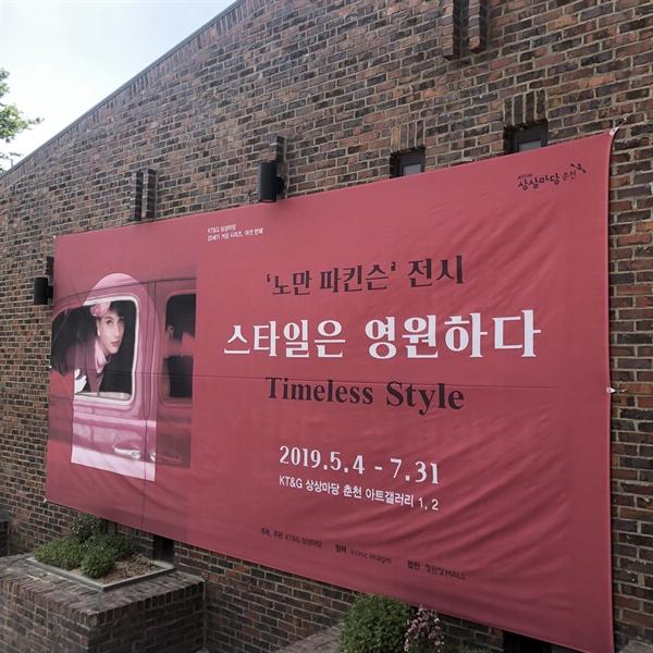 KT&G 상상마당 춘천 아트센터 <노만파킨슨 전> 입구