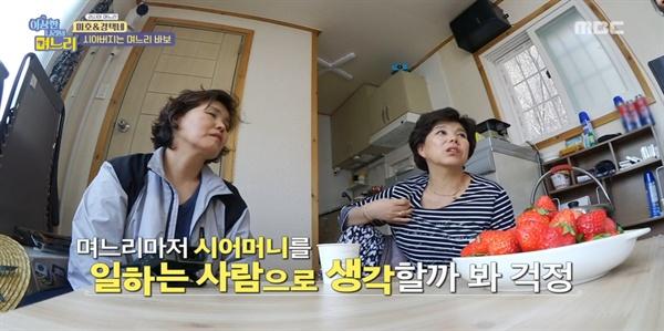 MBC <이상한 나라의 며느리>의 한 장면