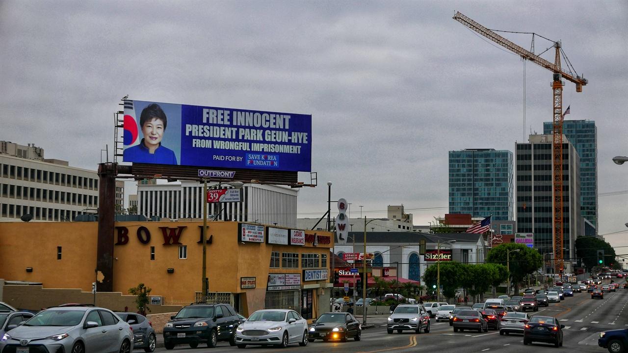 지난해 10월 한인 우파단체가 LA 한인타운에 내건 박근혜 전 대통령 석방 요구 빌보드. LA 중심도로여서 하루 수 만 명이 이 간판을 본다.