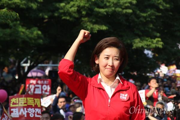 나경원 자유한국당 원내대표가 11일 오후 대구에서 열린 장외집회에서 당원과 지지자들에게 손을 들어올리고 있다.