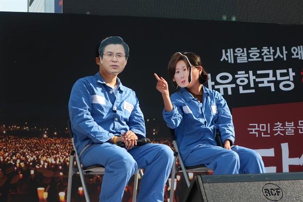 '자유한국당 해산 심판 시민 헌법재판소'에 참석한 시민들이 황교안 자유한국당 대표와 나경원 자유한국당 원내대표의 가면을 쓰고 파란 수의를 입었다.