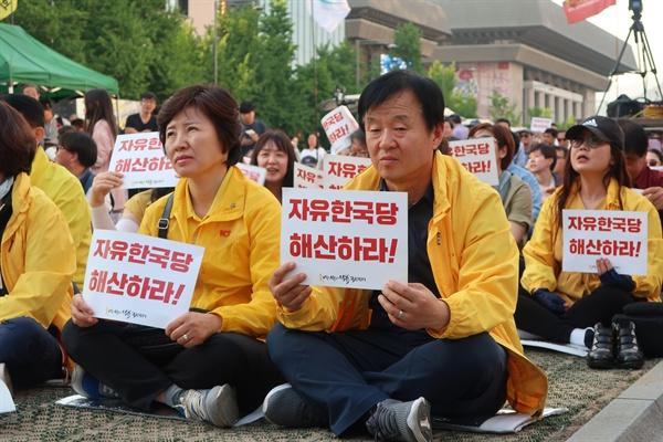 '자유한국당 해체' 요구 집회에 참석한 세월호 참사 희생자 유가족.