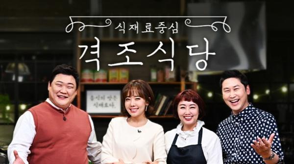 SBS가 새롭게 선보인 파일럿 예능 < 식재료 중심 - 격조식당 >