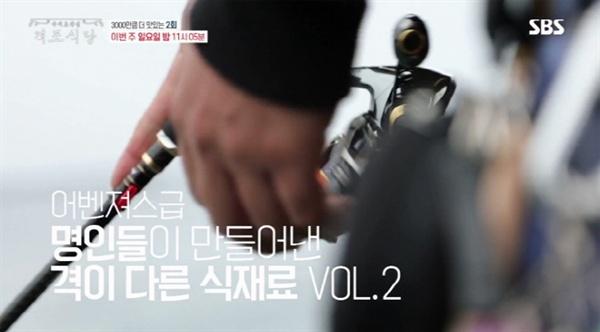 SBS 파일럿 예능 < 식재료 중심 - 격조식당 > 예고편의 한 장면