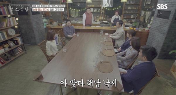 SBS < 식재료 중심 - 격조식당 >의 한 장면