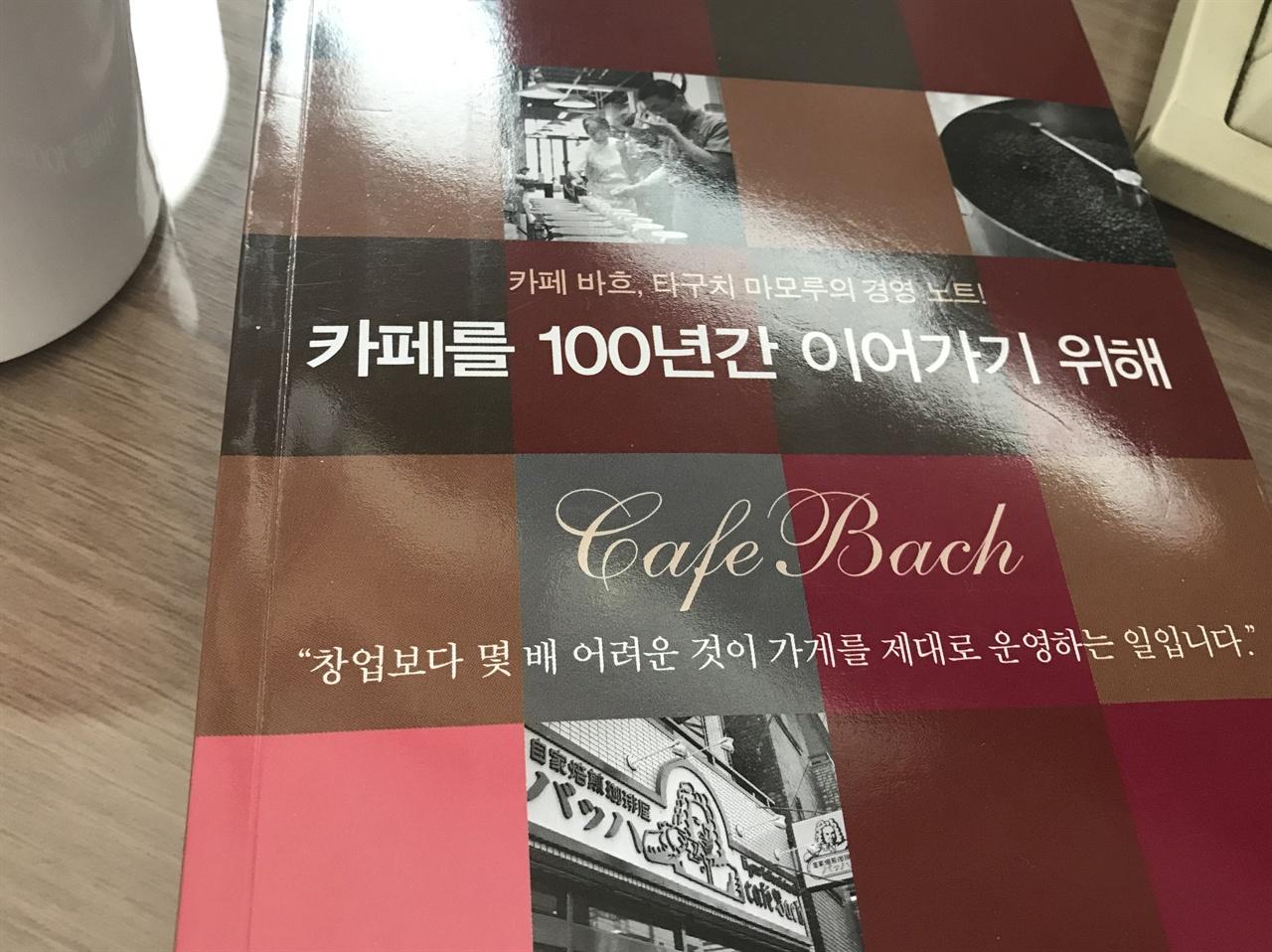 '카페 바흐'와 주인장 타구치 마모루를 만났다. 1968년부터 카페 사업을 해 온 그의 저서는 <카페를 100년간 이어가기 위해>였다. 그 책을 읽는 동안 카페 경영자로서의 자격이 없다는 자책을 수도 없이 했다.