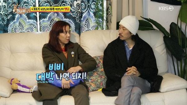 지난 12일 방영된 KBS < 사장님 귀는 당나귀 귀 >에 출연한 윤미래, 타이거 JK