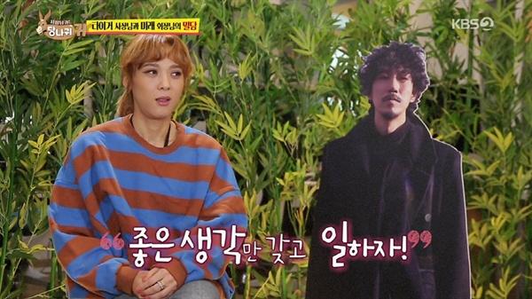 지난 12일 방영된 KBS < 사장님 귀는 당나귀 귀 >의 한 장면