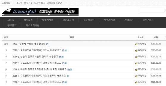 철도관련 구인정보가 모이는 드림레일 사이트에 올라온 김포골드라인운영(주)의 구인 공고