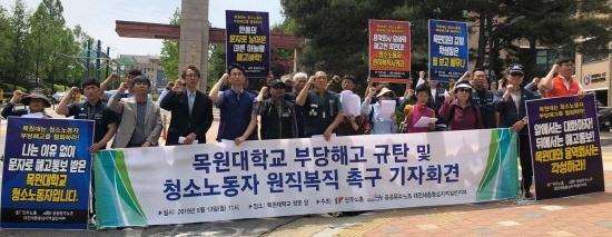 목원대학교 앞 기자회견 참석자들 용역회사를 앞세운 목원대학교의 청소노동자 부당해고에 대해 규탄하고 있다.