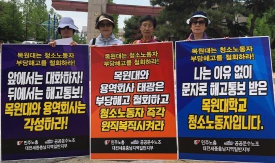 목원대학교 정문 앞 해고노동자들 목원대학교와 용역업체의 부당한 해고에 맞서 당당히 투쟁할 것이라며 다짐을 굳히고 있는 해고노동자들.