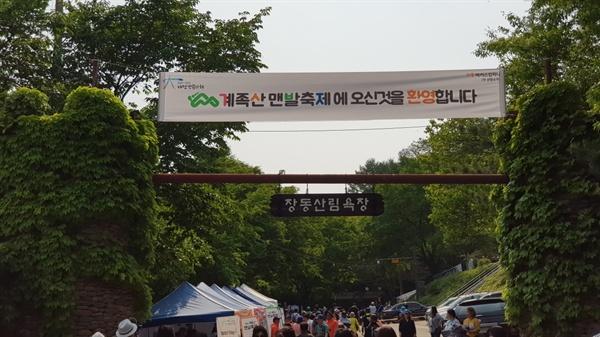 계족산 맨발축제 입구에 환영 현수막이 걸려있다.