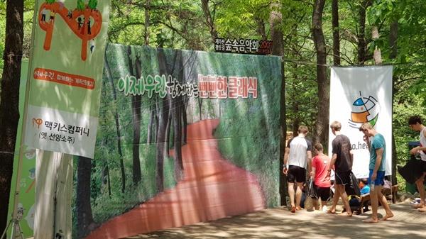 """숲속의 음악회공연장에서는 주말 오후 3시에 """"뻔뻔한 클래식"""" 공연이 열린다"""