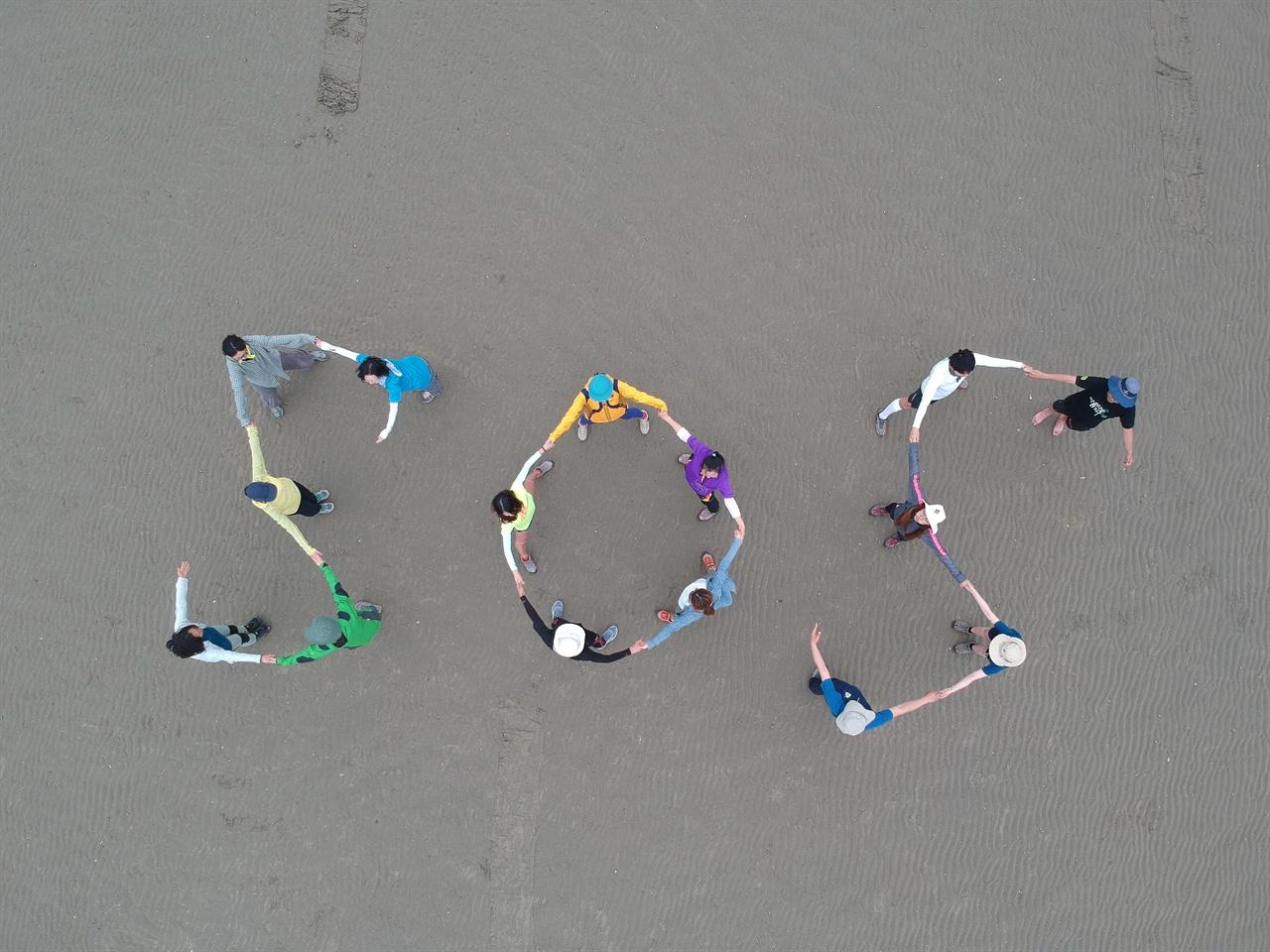 해번에서 녹색순례단이 그린 SOS