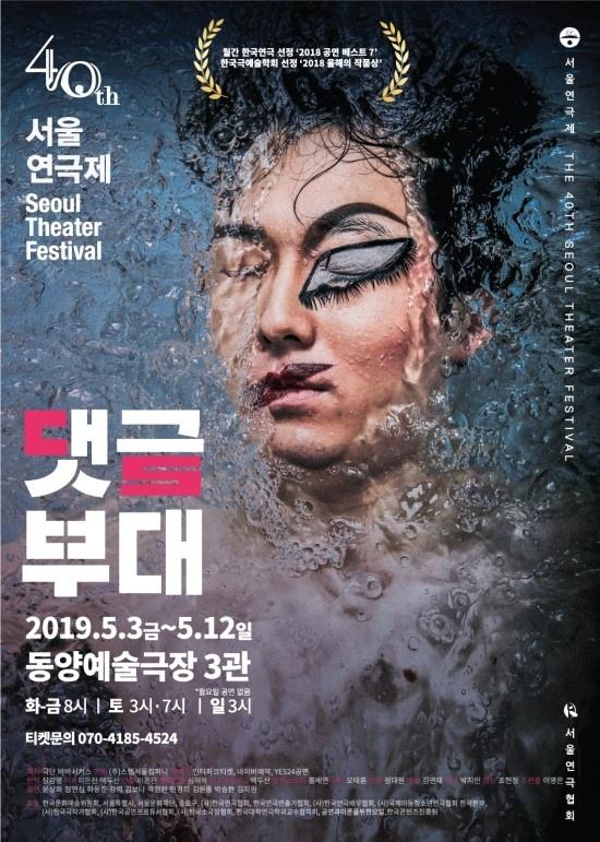 연극 <댓글부대> 포스터.