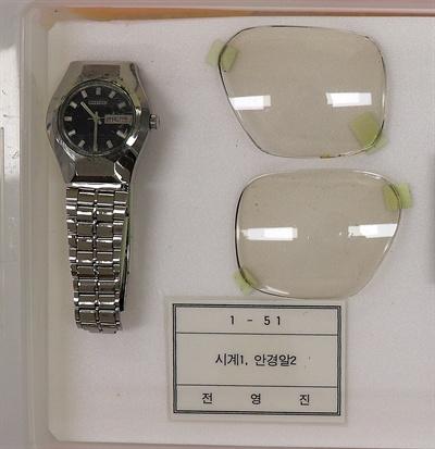 5.18민주화운동 미성년 사망자인 고 전영진(남, 1962년생)의 유품(안경알, 시계).