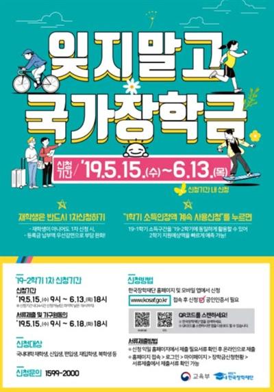 2019학년도 2학기 국가장학금 1차 신청 홍보 포스터
