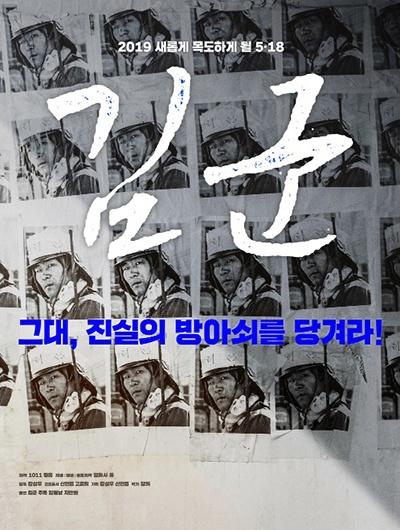 영화 <김군>.