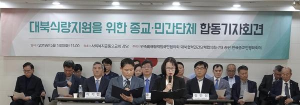 대북지원 민간단체의 호소 국내 대북지원·교류 관련 민간단체와 종교계는 14일 서울 중구 사회복지공동모금회관에서 합동 기자회견을 열고 '대국민호소문'을 발표했다. 이들은 남북의 군사·정치적 긴장 상태와 별개로 '북한 동포를 위한 식량 지원'이 필요하다는 절박함을 전했다.