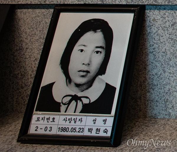 1980년 5월 23일 사망한 고 박현숙씨의 영정이 광주광역시 북구 국립5.18민주묘지 유영봉안소에 모셔져 있다.