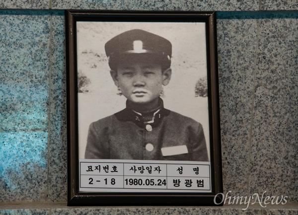 1980년 5월 24 사망한 고 방광범씨의 영정이 광주광역시 북구 국립5.18민주묘지 유영봉안소에 모셔져 있다.