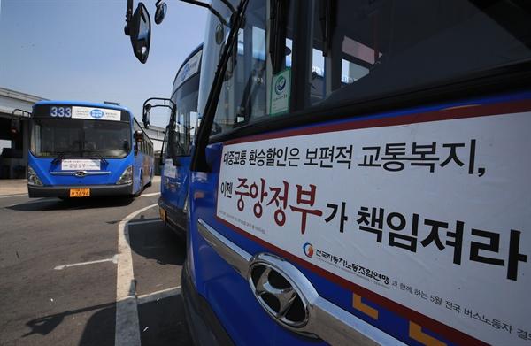 전국 버스노조 총파업을 하루 앞둔 14일 서울 송파공영차고지에 버스가 주차되어 있다. 서울시버스노조에 따르면 노조와 사측인 서울시버스운송사업조합은 이날 오후 3시 서울지방노동위원회 2차 조정 회의에서 막판 협상에 나선다. 노조는 15일 0시까지 합의에 이르지 못하면 오전 4시 첫차부터 운행을 중단할 방침이다.