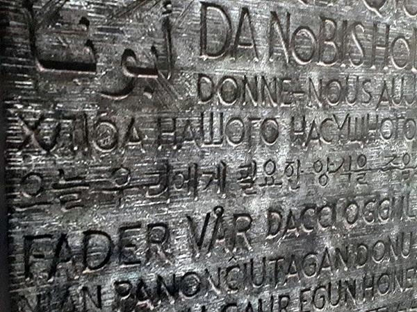 사그라다 파밀리아 성당 안에는 세계각국 언어로 쓴 주기도문이 새겨져 있다. 중간 쯤에 한글로 된 주기도문이 보인다.