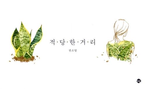 전소영 '적당한 거리'