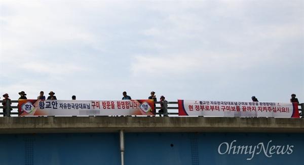 지난 13일 황교안 자유한국당 대표가 찾은 구미보에 환영 현수막이 내걸려 있다.