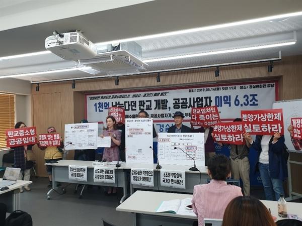 판교 10년 중소형 공공건설임대주택 분양전환대책협의회가 14일 서울 종로구 경실련 강당에서 발언하고 있다.
