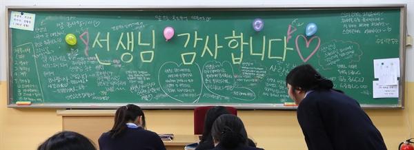 """스승의 날인 15일 서울 은평구 한 고등학교 칠판에 """"선생님 감사합니다"""" 와 제자들이 선생님에게 보내는 메시지가 쓰여 있다. 2018.5.15"""