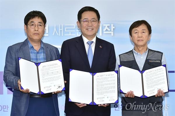 인천시는 5월 14일 전국자동차노동조합연맹 인천지역노동조합과 인천시 시내버스 운수종사자 복리증진을 위한 '2019년 노·정 임금인상 합의서'를 체결했다.