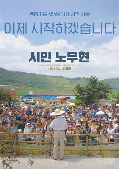 영화 <시민 노무현>의 한 장면.