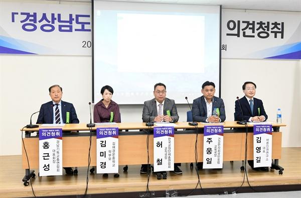 5월 14일 오후 경남도의회 대회의실에서 열린 '학생인권조례안' 찬반 의견청취.