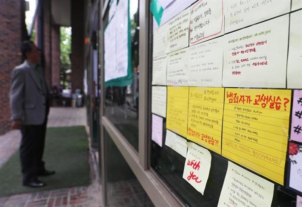 13일 서초구 서울교육대학교에 최근 불거진 남학생들의 성희롱 의혹 관련 규탄 메시지가 붙어 있다.