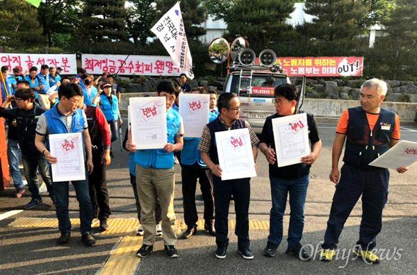 """14일 오후 창원고용노동지청 앞에서 열린 """"특수고용 노동자 권리쟁취 행동의 날"""" 집회."""