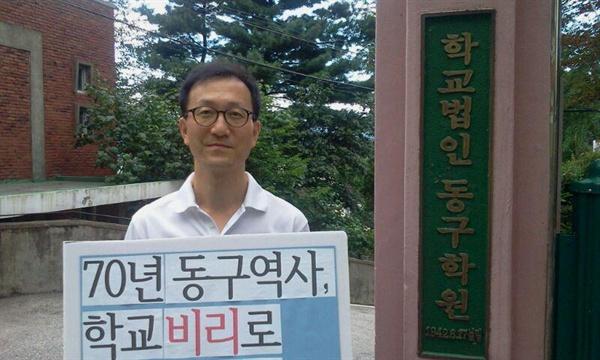 2012년 4월, 동구마케팅고의 교비 횡령 비리를 서울시교육청에 신고한 안종훈 선생님이 학교 앞에서 1인 시위를 벌이고 있다.