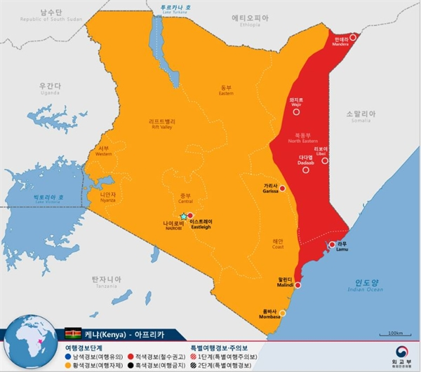 여행자제 지역인 케냐의 일부 지역은 '철수 권고'로 위험 단계가 상향됐다. 케냐는 한국인이 단체 여행을 많이 가는 나라다.