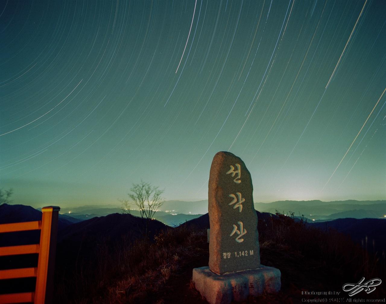 선각산과 별일주 (Portra800/F8/노출 4시간)별의 선이 끊어진 곳은 구름이 지나간 자리이다.