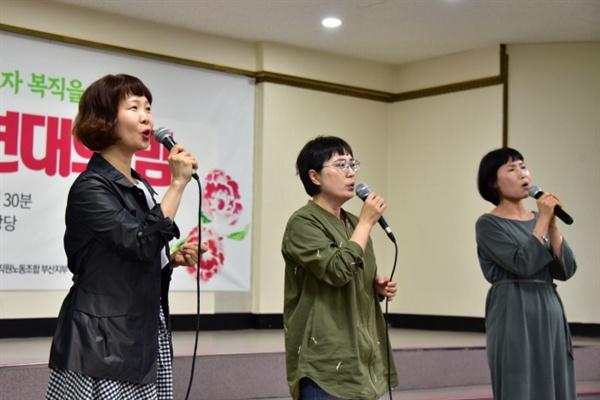 부산여성회 회원들로 구성한 노래패 <용감한 언니들>의 노래 공연