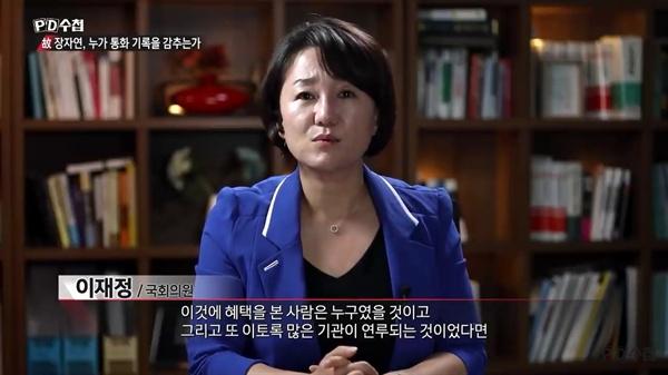 14일 <피디수첩>에 출연한 이재정 더불어민주당 의원. 화면 캡처.