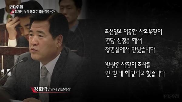 강희락 전 경찰청장. 화면 캡처.