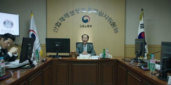 MBC 드라마 <특별근로감독관 조장풍>의 한 장면