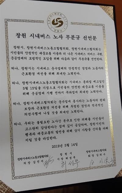 14일 저녁 허성무 창원시장과 김진서 창원시내버스노동조합협의회 의장, 김외수 창원시내버스협의회 회장은 시민들의 안정적인 대중교통 이용을 위해 시내버스 준공영제 시행 전까지 무분규(무쟁의) 공동선언을 했다.