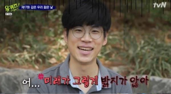 지난 14일 방영한 tvN <유 퀴즈 온 더 블럭> 신림동 편