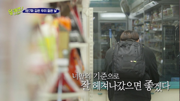 지난 14일 방영한 tvN <유 퀴즈 온 더 블럭> 신림동 편 한 장면