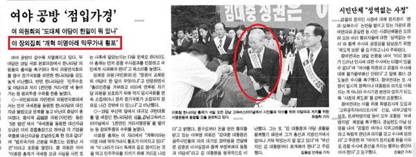 이회창 한나라당 총재의 장외투쟁을 보도하는 1998년 9월 19일자 <한겨레신문>.