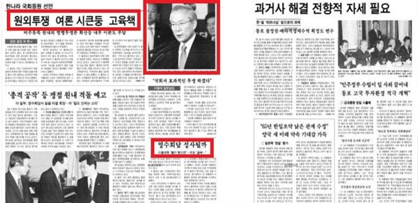 1998년 10월 10일자 <한겨레신문>.