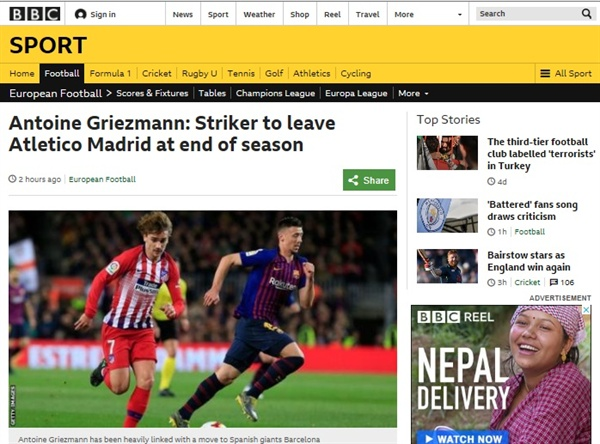 앙투안 그리즈만의 소식을 전하고 있는 BBC