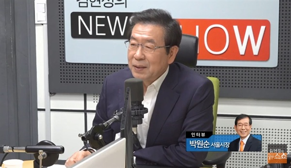 박원순 서울시장이 15일 오전 CBS라디오 '김현정의 뉴스쇼'에 출연해 인터뷰를 하고 있다.